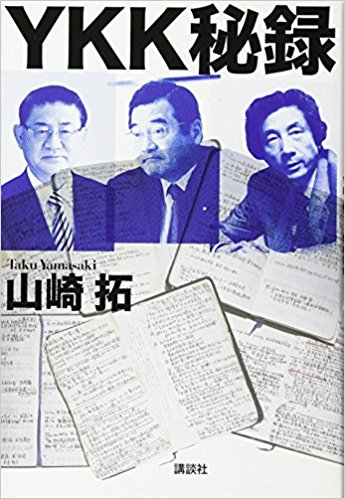YKK秘録 :  「加藤の乱」の内幕暴露