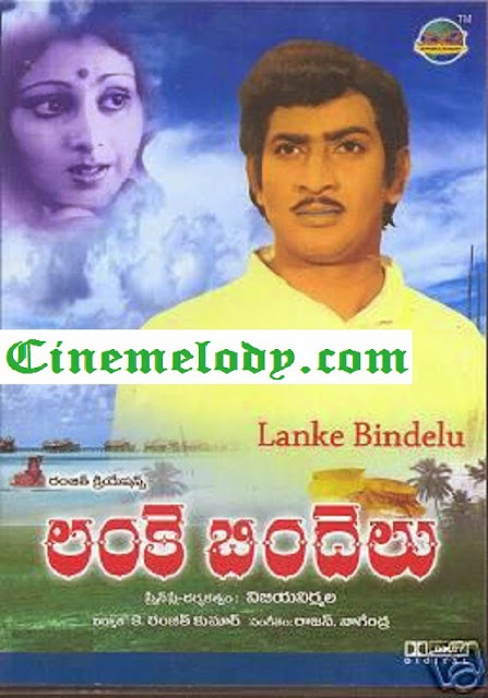 Lanke Bindelu Telugu Mp3 Songs Free  Download  1983