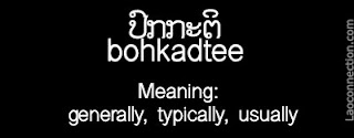 Lao word of the day - generally, typically, usually - written in Lao and English
