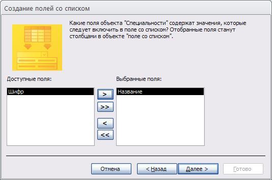 Как создать ключевое поле в access 2010 - Zerkalo-vip.ru