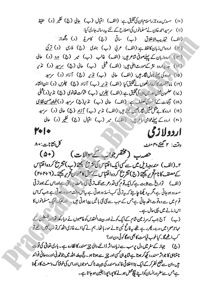 Urdu-2010-five-year-paper-class-XI