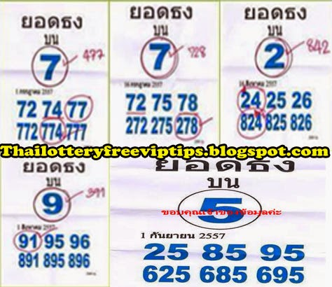 Thai Lottery Single and Direct game tip paper 01-09-2014