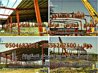 هنجر | مراكز صيانة |0504687341