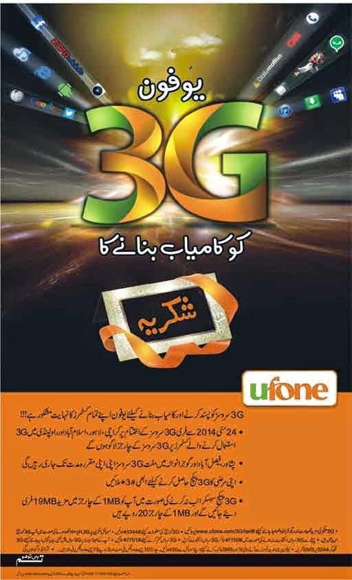 Ufone Officially launched its 3G services in Pakistan
