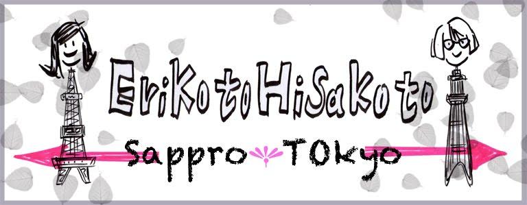 ErikotoHisakoto