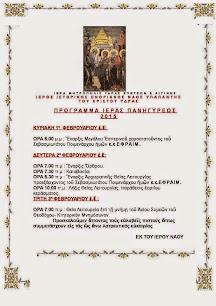 Ιερά Πανήγυρις Ι. Ιστορικού Ενοριακού Ναού Υπαπαντής Χριστού Ύδρας