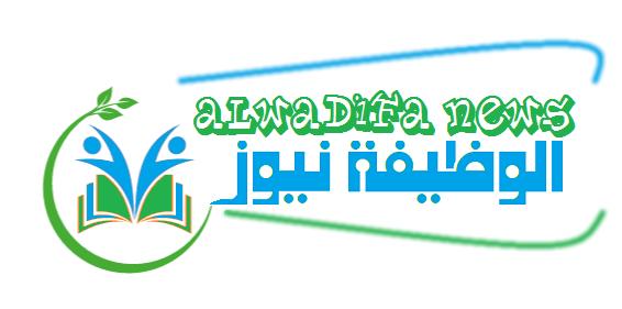 الوظيفة نيوز - Alwadifa News