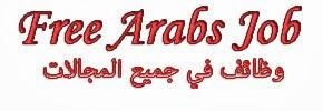 فرص عمل خالية | وظائف شاغرة بمصر | توظيف | وظائف شاغرة في السعودية | وظائف العرب