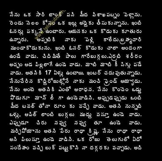 Telugu Boothu Kathalu Amma Telugu Boothu Kathalu Meekosam