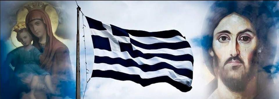 Ελληνικά και Ορθόδοξα