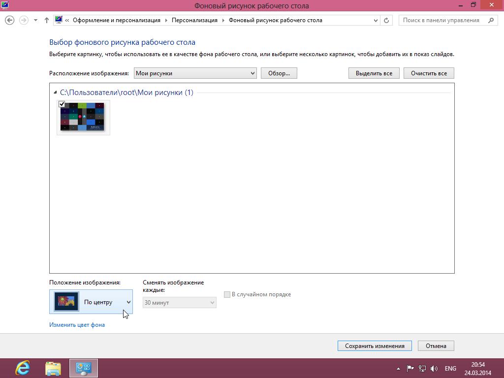 Изменение фона рабочего стола Windows 8 - Фоновый рисунок рабочего стола - Положение изображения