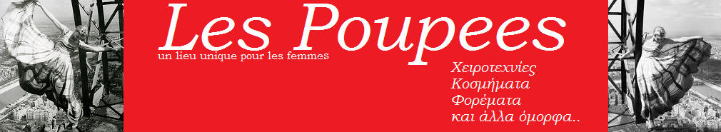Les Poupees