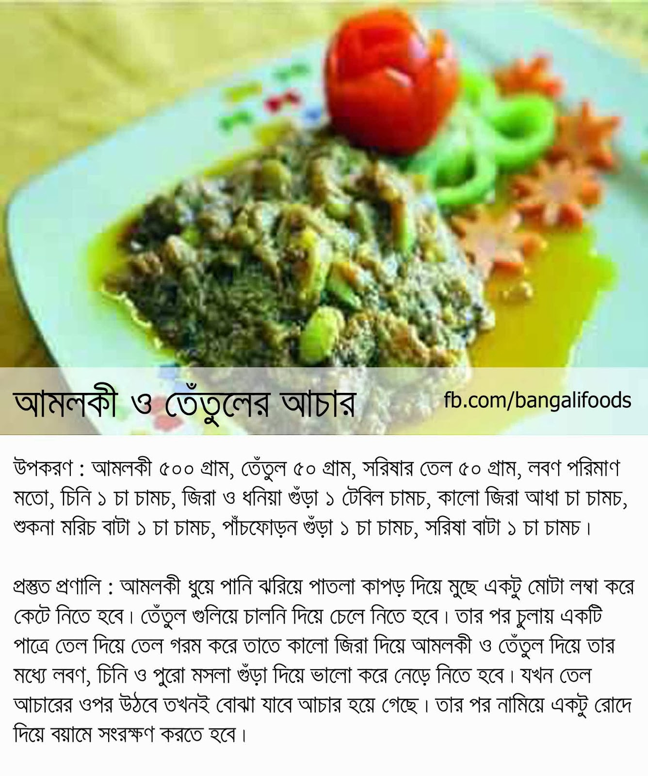 Bangali foods yummy pickles recipe in bangla amlokir o tetuler achar amloki pickles forumfinder Gallery