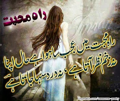 latest Urdu picture poetry