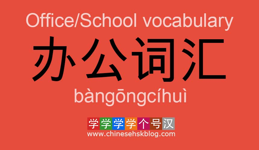 Chinese office vocabulary