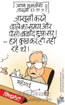 pranab mukharjee cartoon, congress cartoon, indian political cartoon, mahangai cartoon, inflation cartoon