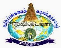 Tamil University Results 2015