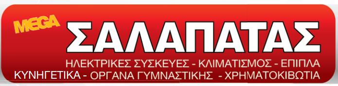 MEGA ΣΑΛΑΠΑΤΑΣ ΝΑΥΠΛΙΟ