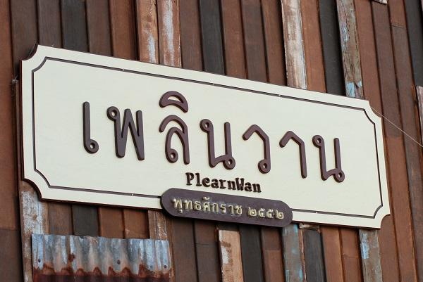 เพลินวาน 500 เมตร