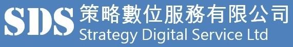 策略數位服務有限公司
