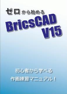 ゼロから始めるBricsCAD V15