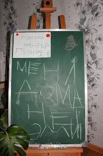 пишем на доске