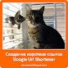 Создание коротких ссылок в Google Url Shortener