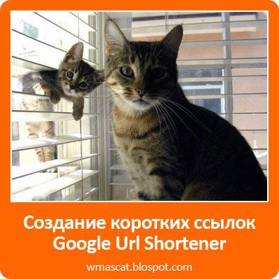 Создание коротких ссылок в Google Url Shortener | короткие ссылки гугл