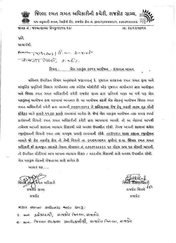 Educational Circular : Khel Mahakumbh  2015 Aayojan - Sanchalan Babat