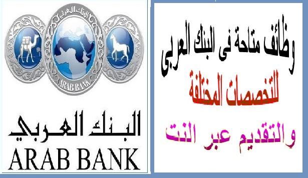 مطلوب وظائف للبنك العربى لمختلف التخصصات والمؤهلات والتقديم عبر الانترنت هنا