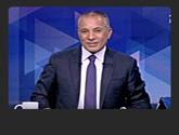 برنامج على مسئوليتى مع أحمد موسى - حلقة الثلاثاء 24-5-2016