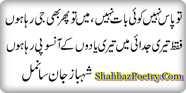 ... ke Aansoo Urdu Poetry SMS + Urdu HD Picture - Urdu Poetry & Fun Home