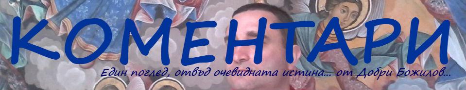 КОМЕНТАРИ.com
