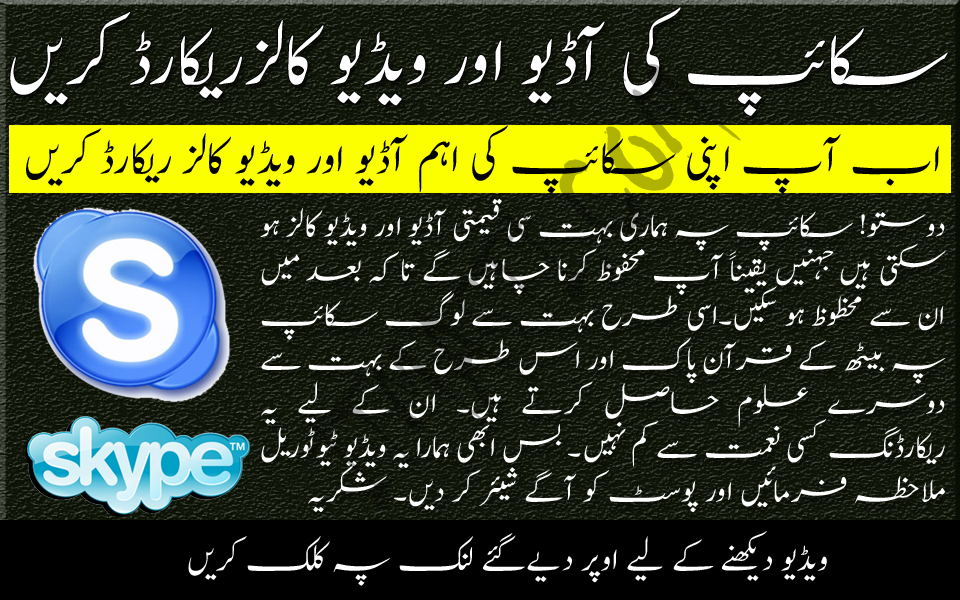 How to Record Skype Audio & Video Call in Urdu