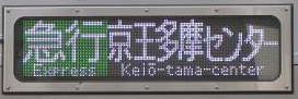 京王電鉄 急行 京王多摩センター行き1 7000系LED