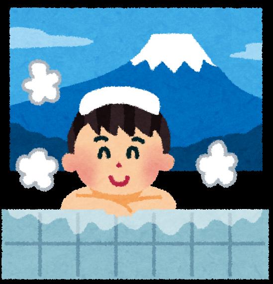銭湯に入る男性のイラスト ... : 年賀状イラスト素材集 : イラスト