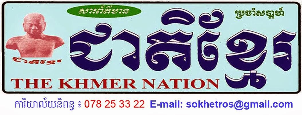 Khmer Nation