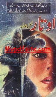 Awatar By M. Ilyas