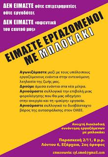 Κάλεσμα για τη δεύτερη συνάντηση εργαζομένων με μπλοκάκι [Παρασκευή 2/11, 8 μ.μ.] Blokakia_afisa_final_web