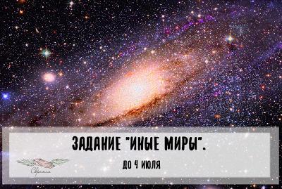 """Задание """"Иные миры"""" до 04/07"""