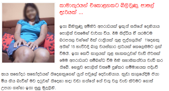Sri Lanka Hot News Sinhala