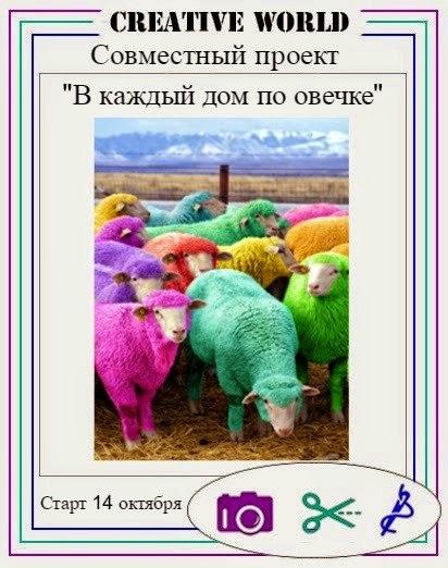 """СП """"В каждый дом по овечке"""""""