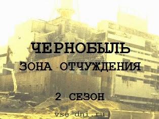 Чернобыль зона отчуждения 2 сезон на
