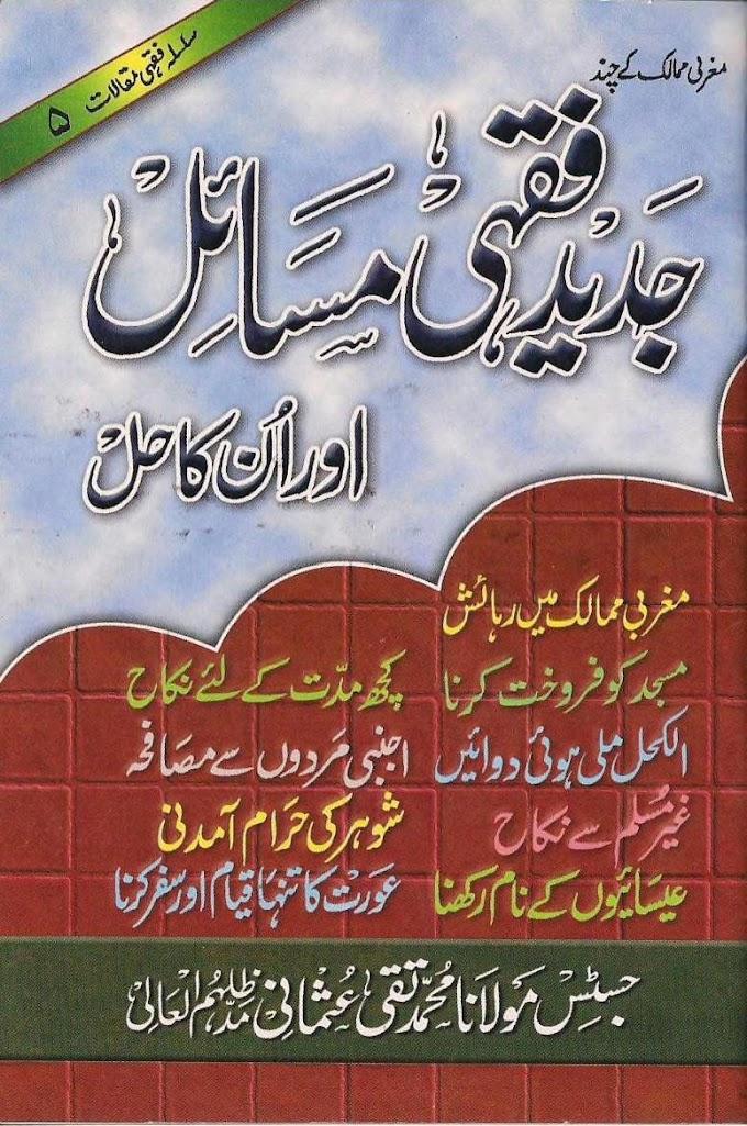 Maghribi Mumalik Kay Jadeed Fiqhi Masail Aur Un Ka Hull by Mufti Taqi Usmani