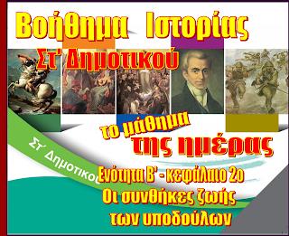 http://kiklos-dhmotiko.blogspot.gr/2013/10/02.html