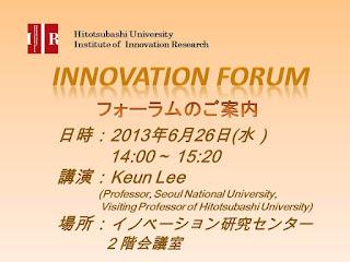 【イノベーションフォーラム】2013年6月26日 Keun Lee