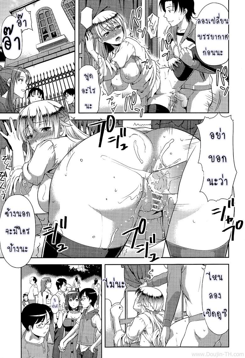 ก็มันอยากได้น้องสาวในฝันนี่ 2 - หน้า 21