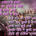 Happy Holi Short Hindi Poem, Shayari Wishes Picture