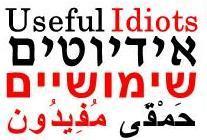 אידיוטים שימושיים - ישראל