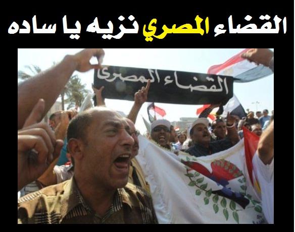 حقننا لدماء المصريين ارفع يدك عن القضاء قبل ان تقطع %D8%A7%D9%84%D9%82%D8%B6%D8%A7%D8%A1+%D8%A7%D9%84%D9%85%D8%B5%D8%B1%D9%8A